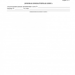 Домовая (поквартирная) книга. Форма N 11