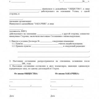 Дополнительное соглашение к контракту образец 2018