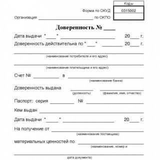Доверенность на получение ТМЦ по форме № М-2а