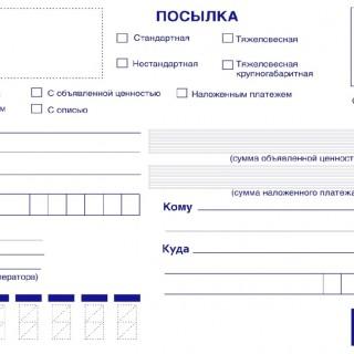 Форма 7-п. Адресный ярлык на посылку.