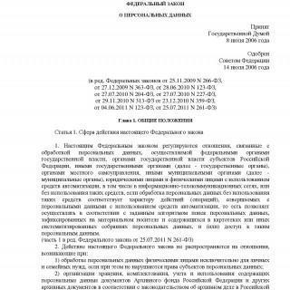 """Федеральный закон от 27 июля 2006 г. N 152-ФЗ """"О персональных данных"""""""