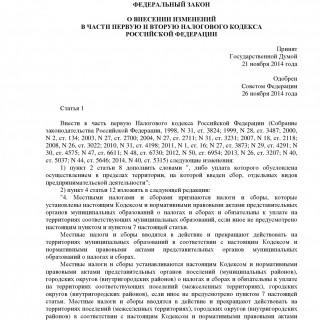 Федеральный закон от 29.11.2014 N 382-ФЗ