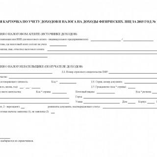 1-НДФЛ. Налоговая карточка по учету доходов и налога на доходы физических лиц