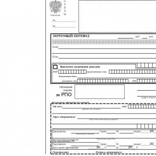 Форма 113. Бланк почтового перевода наложенного платежа