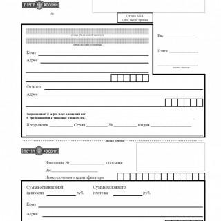 Форма 117. Сопроводительный адрес к посылке с наложенным платежом