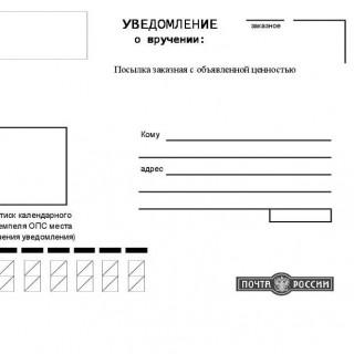Форма 119. Уведомление о вручении почтового отправления