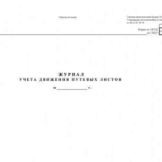 Журнал учета движения путевых листов. Форма 8