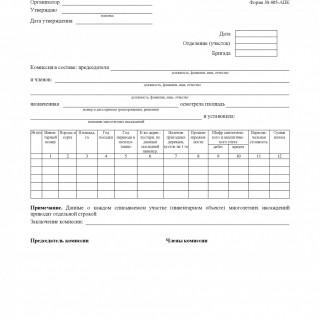 Форма 405-АПК. Акт на списание многолетних насаждений