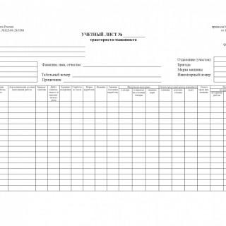 Форма 411-АПК. Учетный лист тракториста-машиниста