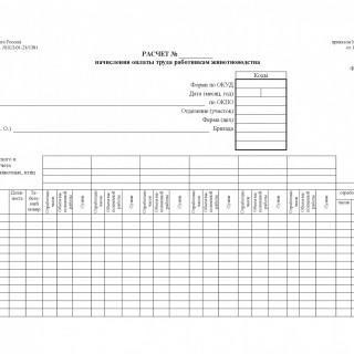 Форма 413-АПК. Расчет начисления оплаты труда работникам животноводства
