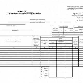 Рапорт о работе строительной машины (механизма). Форма ЭСМ-3