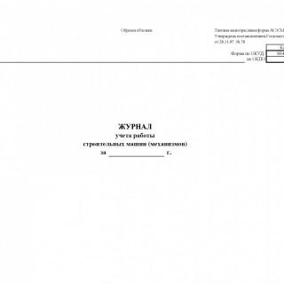 Журнал учета работы строительных машин  (механизмов). Форма ЭСМ-6