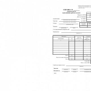 Справка для расчетов за выполненные работы (услуги). Форма ЭСМ-7