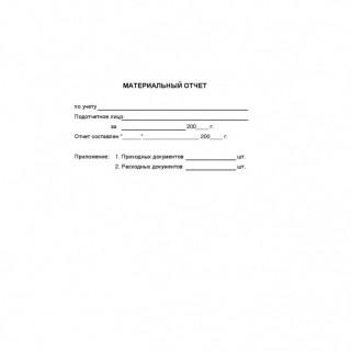 Материальный отчет. Форма М-19
