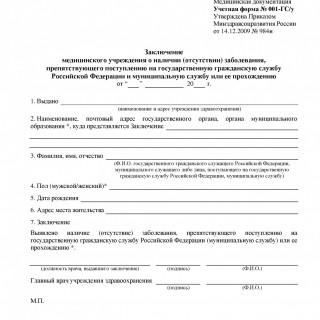 Форма N 001-ГС/у. Заключение медицинского учреждения