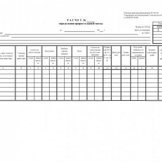Расчет определения прироста живой массы. Форма СП-44
