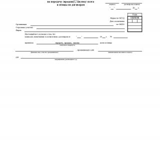 Форма СП-46. Акт на передачу (продажу), закупку скота и птицы по договорам с гражданами