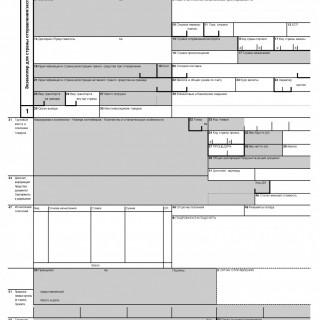 Грузовая таможенная декларация / Транзитная декларация. Форма ТД 1
