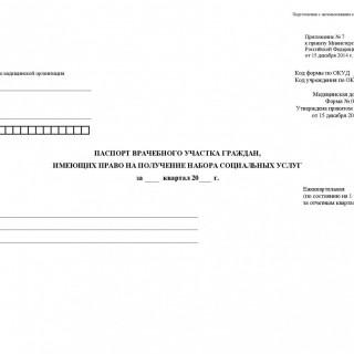 Паспорт врачебного участка граждан, имеющих право на получение набора социальных услуг. Форма 030-13/у