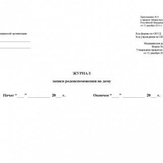 Журнал записи родовспоможений на дому. Форма 032/у