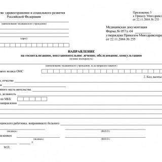 Направление на госпитализацию по форме 057/у - 04