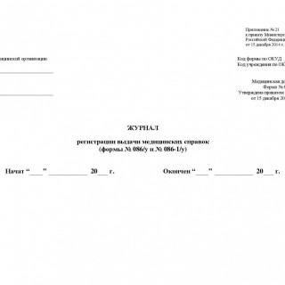 Журнал регистрации выдачи медицинских справок формы № 086/у и № 086-1/у. Форма 086-2/у