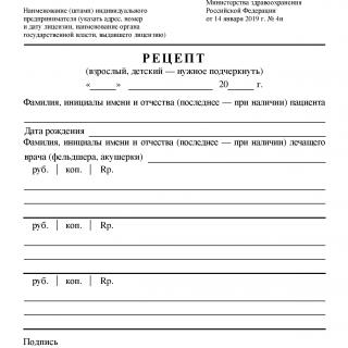 Рецептурный бланк. Форма 107-1/у