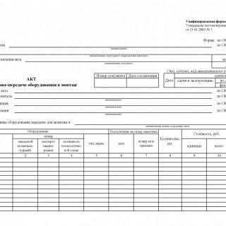 Акт о приеме-передаче оборудования в монтаж. Форма ОС-15