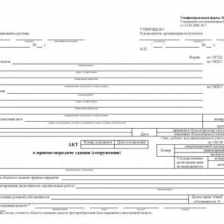 Акт о приеме-передаче здания (сооружения). Форма ОС-1а