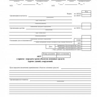 Акт о приеме-передаче групп объектов основных средств (кроме зданий, сооружений). Форма ОС-1б