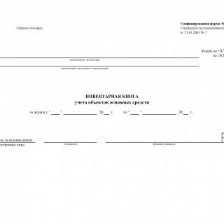 Инвентарная книга учета объектов основных средств. Форма ОС-6б