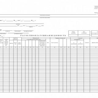 Расчетно-платежная ведомость. Форма Т-49