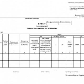 Приказ (распоряжение) о предоставлении отпуска работникам. Форма Т-6а