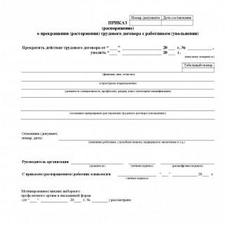 Приказ (распоряжение) о прекращении (расторжении) трудового договора с работником (увольнении). Форма Т-8
