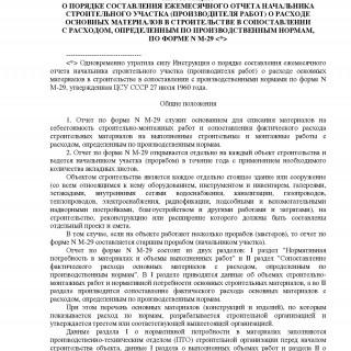 Инструкция ЦСУ СССР 24.11.1982 N 613
