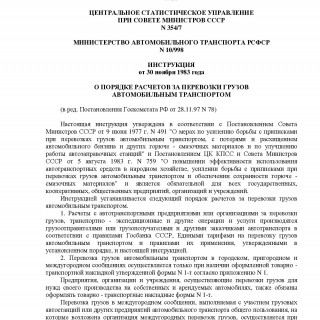 Инструкция Минфина СССР N 156 от 30.11.1983
