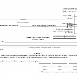 Инвентаризационная опись основных средств. Форма ИНВ-1