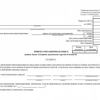 Инвентаризационная опись ценных бумаг и бланков документов строгой отчетности. Форма ИНВ-16