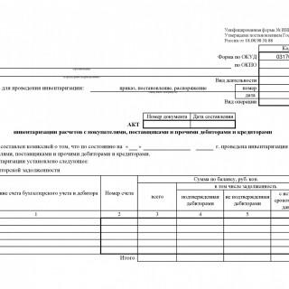 Форма ИНВ-17. Акт инвентаризации расчетов с покупателями, поставщиками