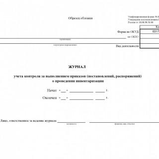 Журнал учета контроля за выполнением приказов (постановлений, распоряжений) о проведении инвентаризации. Форма ИНВ-23