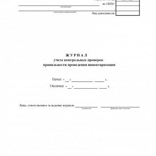 Журнал учета контрольных проверок правильности проведения инвентаризаций. Форма ИНВ-25