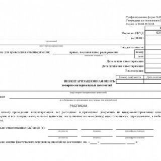 Инвентаризационная опись товарно - материальных ценностей. Форма ИНВ-3