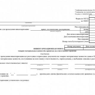 Инвентаризационная опись товарно - материальных ценностей, принятых на ответственное хранение. Форма ИНВ-5