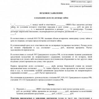 заявка на рефинансирование ипотечного кредита