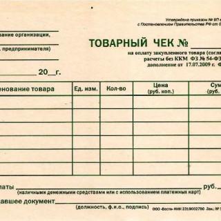 Порядок применения товарных чеков