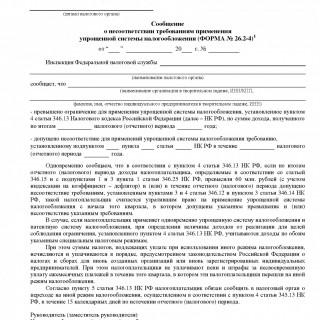 Форма N 26.2-4. Сообщение о несоответствии требованиям применения упрощенной системы налогообложения