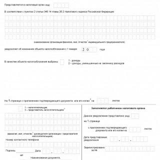 Форма N 26.2-6. Уведомление об изменении объекта налогообложения