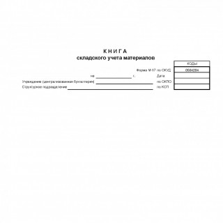 Книга складского учета материалов. Форма М-17