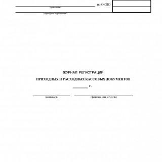 Журнал регистрации приходных и расходных кассовых документов. Форма КО-3