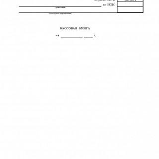 Кассовая книга. Форма КО-4